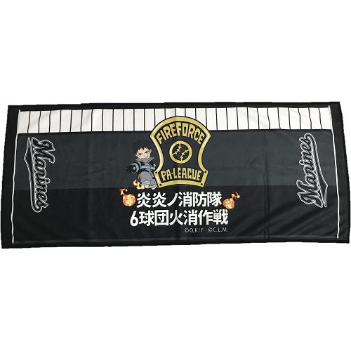炎炎ノ消防隊×マリーンズフェイスタオル