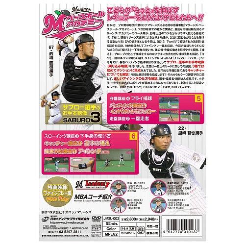 マリーンズ・ベースボール・アカデミーDVD Vol.3
