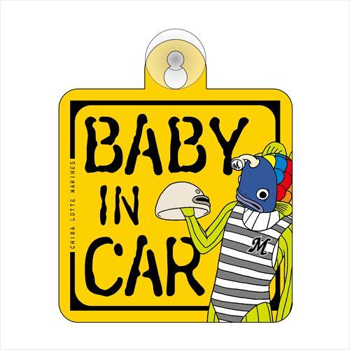 謎の魚最終形態カーサイン Baby in CAR