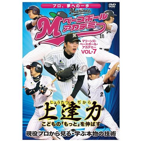マリーンズ・ベースボール・アカデミーDVD Vol.7