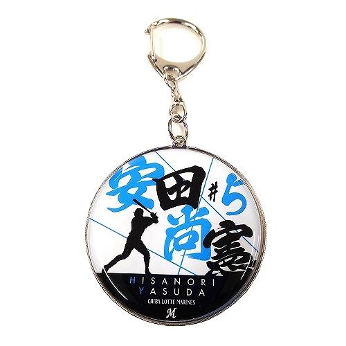 ドーム型メタルキーホルダー【全12選手】