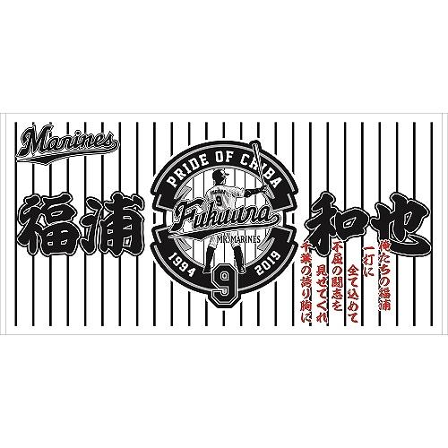 <福浦選手引退記念グッズ><br>福浦引退記念バスタオルWH