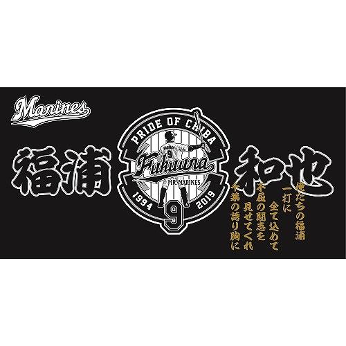 <福浦選手引退記念グッズ><br>福浦引退記念バスタオルBK