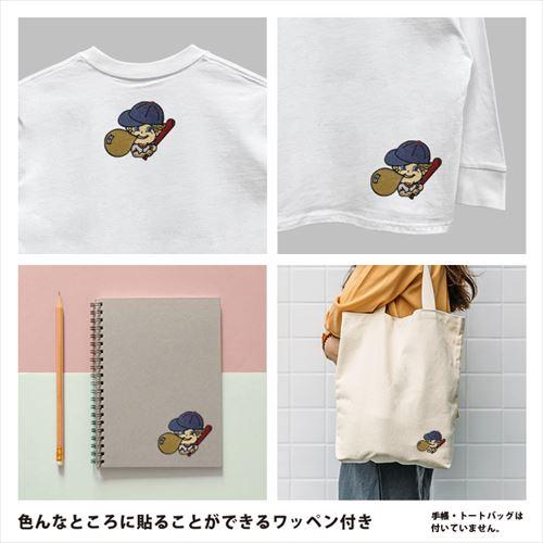 キッズボックスロゴワッペン付き 長袖Tシャツ ホワイト(MRT21-9001)