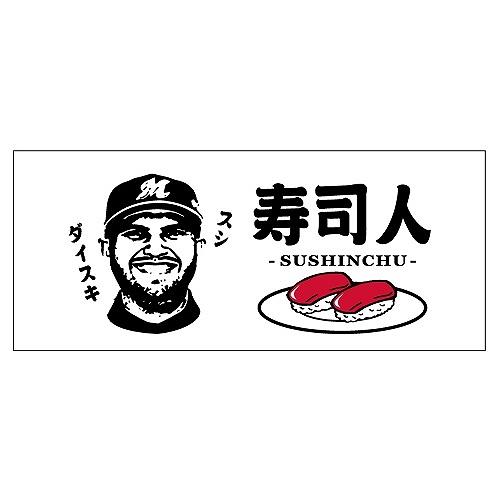 【受注販売】M×海人 レアード寿司人フェイスタオル