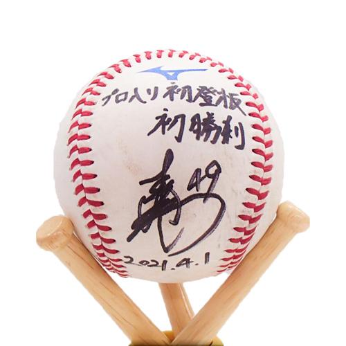 【メモラビリア】ヒーロー試合球#49本前(2021.4.1)「プロ入り初勝利!」