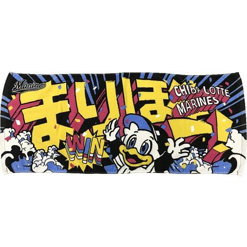 まりほーフェイスタオル2021
