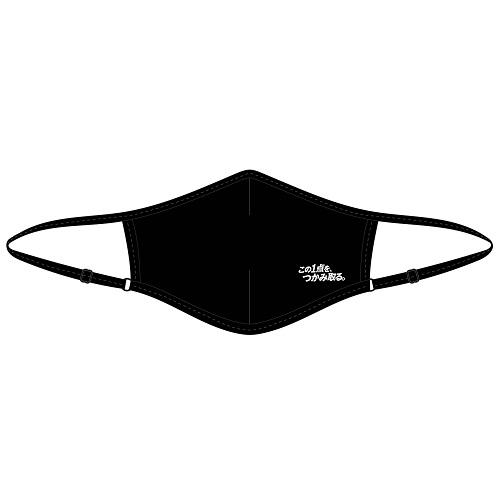 抗菌ラッシュガードマスク 2021スローガン(ブラック)