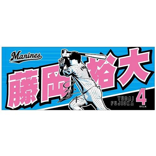 選手デザインフェイスタオル(4藤岡選手)