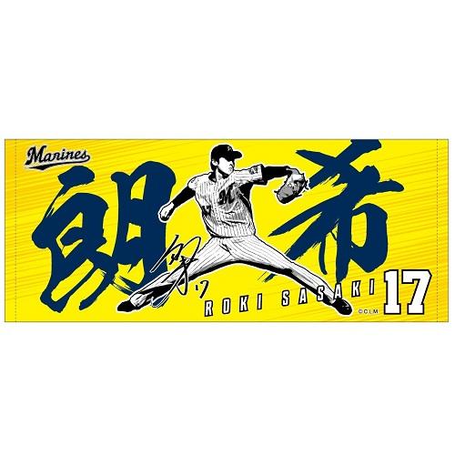 選手デザインフェイスタオル(17佐々木選手)