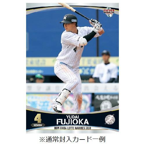BBM千葉ロッテマリーンズベースボールカード2020(ボックス)