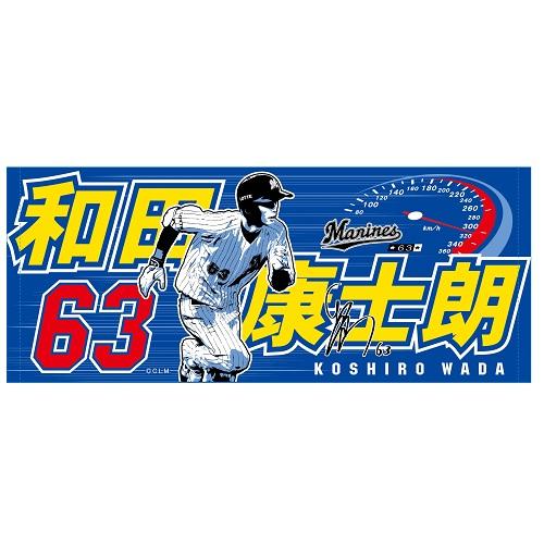選手デザインフェイスタオル(63和田選手)