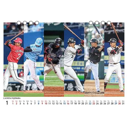 【数量限定予約】藤原恭大選手 2021年卓上カレンダー(2月始まり)