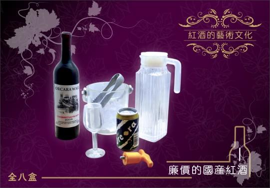 輸入限定品!ORCARA食玩 レッドワインセット8種類 お品切れ中