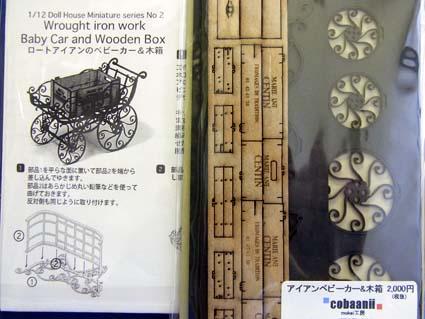 cobaanii工房 1/12アイアンベビーカー&木箱キット02