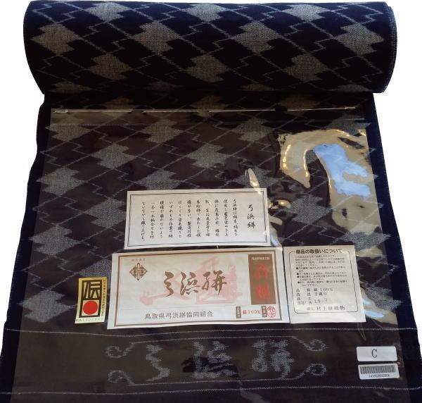 yhg-01[木綿の着物] 弓浜絣 松皮菱 (仕立て代込み)