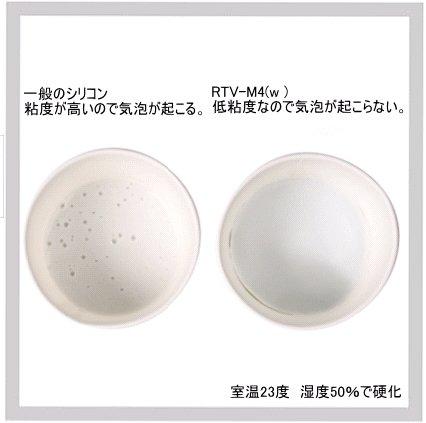 【型取りシリコン】RTV-M4(w) 1KG 硬さ:普通タイプ ★硬化剤4%タイプ★