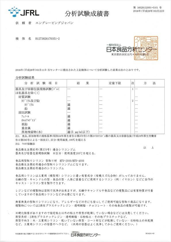 【食品用シリコン】HTV-2000 PINK 硬さ:柔らかめタイプ 1KGセット