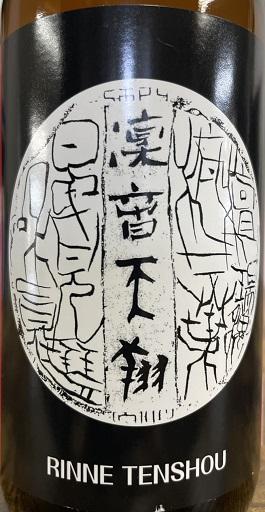凛音天翔 梅錦ビール 料理旅館栴檀オリジナルラベル