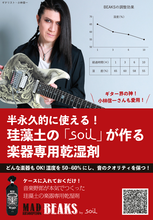 BEAKS by Soil  楽器専用乾湿剤 <br> 天然素材<珪藻土>プロダクト