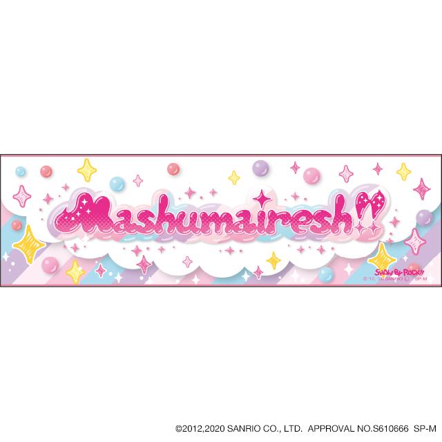SHOW BY ROCK!! ポーチ付き冷感バンドタオル Mashumairesh!!