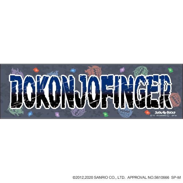SHOW BY ROCK!! ポーチ付き冷感バンドタオル DOKONJOFINGER