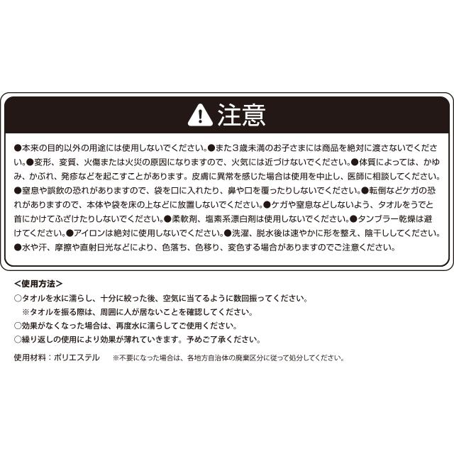 SHOW BY ROCK!! ポーチ付き冷感バンドタオル Yokazenohorizon