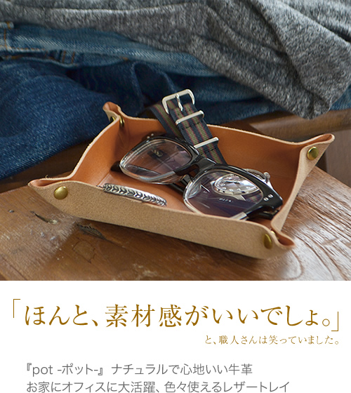 【小物入れ トレイ 日本製 栃木レザー】『 pot ポット 』お家でオフィスで大活躍!いろいろ使えるレザートレイ。メンズもレディースも、メガネ、カギ、アクセサリー、文房具、趣味の道具入れに トレー レザートレー 【U】