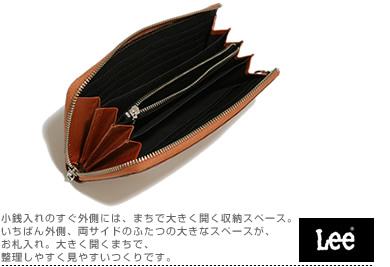 『Lee -リー- 財布』L字型ファスナーで大きく開き、たくさん収納な長財布、こだわりのイタリアンレザー、やさしい牛革の素材感が楽しめる革財布 サイフ さいふ