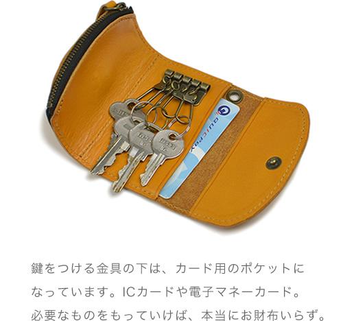 キーケース メンズ レディース 日本製 栃木レザー 『pot -ポット-』 牛革 小銭入れ 【U】