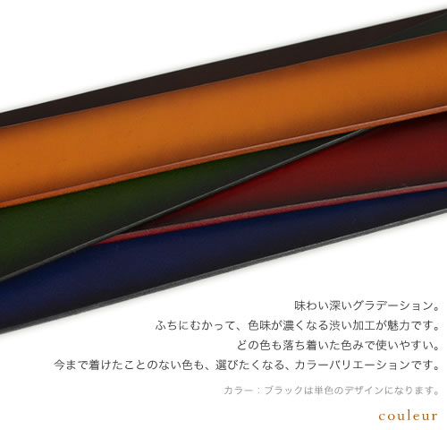 【本革 ベルト】『couleur -クルール-』使いやすい3.8cm幅の本革に味わい深いグラデーション加工をほどこし、クールな輝きのブラックニッケルのバックルを合わせました。カジュアルにもシックにも♪ウエストに大人のアクセント♪メンズ、レディースに♪