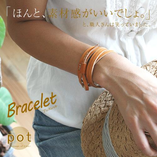 【ブレスレット 日本製 栃木レザー】『pot -ポット-』ナチュラルでやさしい牛革の手触り、ハンドメイド、くるくるくると楽しめるレザーブレスレット