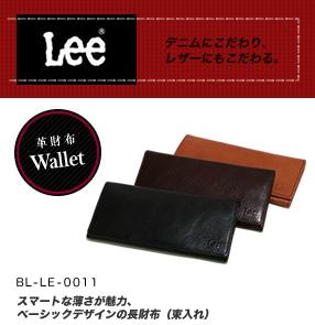『Lee -リー- 財布 束入れ』スマートシンプルな長財布、こだわりのイタリアンレザー、やさしい牛革の素材感が楽しめる革財布