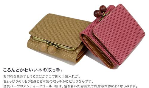 【アインソフ Ain Soph ショートウォレット】ふっくらやわらかい手触りステアレザーに、メタリックドットプリントがかわいい。木製飾りのがま口小銭入れ付きの三つ折り財布。しっとり牛革の素材感がたまらない。「DA963-PLK」