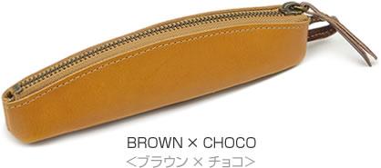 【ペンケース 日本製 栃木レザー】『pot -ポット-』ちょこんと立つ いいデザイン、ポンと置いたり 引っ掛けたり、ぬくもり感じるハンドメイド、ナチュラルで心地いい牛革の手触り、ツートンカラーのペンケース 筆箱 ふでばこ ギフト プレゼント