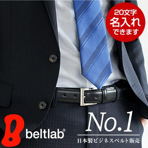 【ベルト 日本製 ビジネスベルト メンズ レディース 送料無料】  Nippon de Handmade  上質さとしっかり感、日本で職人さんが ベルト 1本1本手作り ベルト専門店が考えたベーシックな 牛革 ベルト 紳士 ベルト ギフト プレゼント