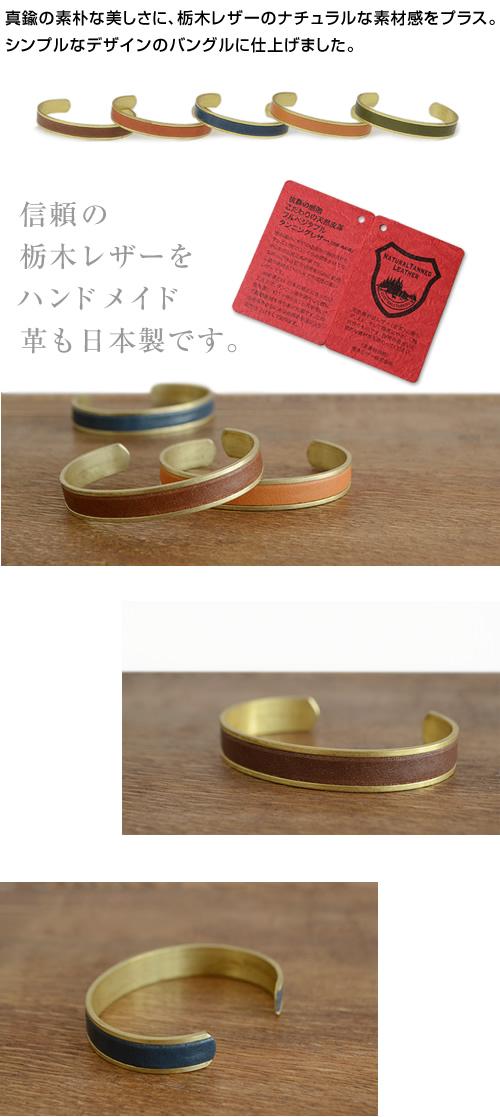 【バングル ブレスレット 日本製 栃木レザー】『pot -ポット-』真鍮のバングルに栃木レザーをプラス、ぬくもり感じるハンドメイド、使うほどに心地よくなじんでいく、素材感を楽しむシンプルデザインのバングル ブレスレット