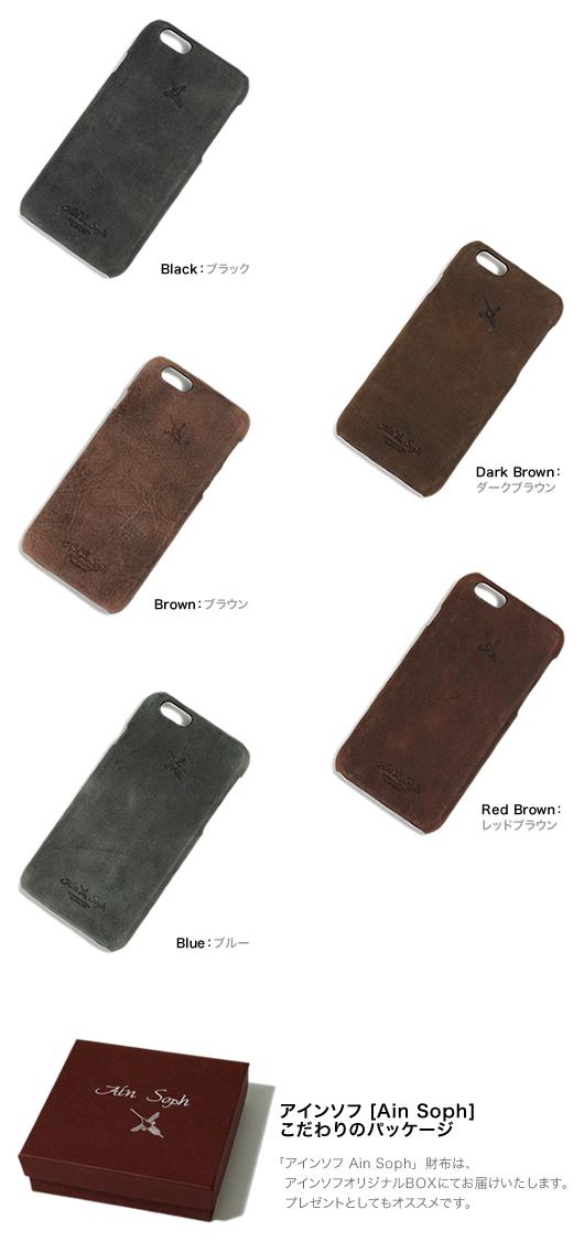 【アインソフ Ain Soph iPhone6 iPhone6S スマホケース】落ち着いたカラーリングと牛革の風合いで大人の表情。シンプルで軽量なスマートフォンケース。使うほどに味が出るパラフィンレザーの素材感がたまらない。「DA1006-HP」