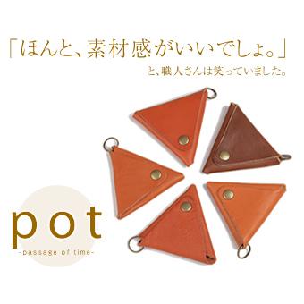 【小銭入れ イヤホンケース 小物入れ 日本製 栃木レザー】『pot -ポット-』かわいい三角形のデザイン、ぬくもり感じるハンドメイド、ナチュラルで心地いい牛革の手触り、色々使える栃木レザーの小物入れ【U】