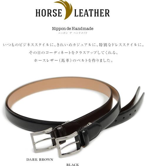 【送料無料 ベルト 日本製】『 Nippon de Handmade 』光沢が美しい上質な馬革、スマートで上品なデザイン、日本で職人さんがベルト1本1本手作り、クラフトマンシップあふれる本革ベルト 馬革ベルト 紳士ベルト ビジネスベルト ドレスベルト