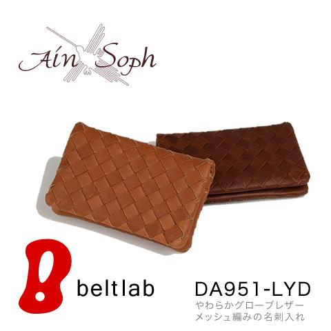 【アインソフ Ain Soph カードケース】ビジネスシーンで差をつける、グローブレザーのおしゃれな二つ折りの名刺入れ。きれいな編み込みメッシュはやさしい印象。やわらかくて使いやすい、しっとり手になじむ素材感とシボ感がたまらない。「DA951-LYD」