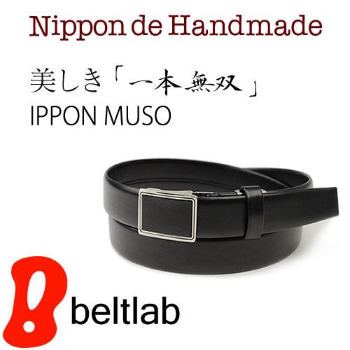 【ベルト 日本製 無双 ビジネスベルト メンズ 送料無料】『 Nippon de Handmade 』サイズ調節が便利なフィットバックル、美しく丈夫な一本無双、日本で職人さんが手作り 牛革 ベルト 紳士 ベルト ギフト プレゼント 匠 Belt ロングサイズ