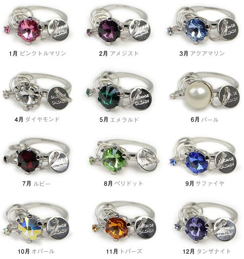 【Porte-clefs キーリング(シルバー)】『SALON DE CALONDY サロン・ド・カロンディ』指輪みたいなかわいいデザイン、真鍮製の台座に、誕生石をイメージしたスワロフスキーがきらめく。レディース
