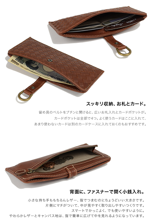 【アインソフ Ain Soph ロングウォレット】すっきりスマート、グローブレザーの編み込みメッシュが上品な、薄くて軽い個性的なデザインの長財布。やわらかくて使いやすい、しっとり手になじむ素材感とシボ感がたまらない。「DA953-LYD」