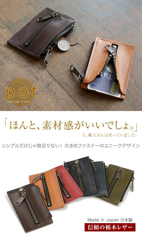 【パスケース 定期入れ 日本製 栃木レザー】『 pot ポット 』シンプルだけじゃ物足りない!大きいファスナーのユニークデザイン ナチュラルで心地いい牛革の手触り メンズ レディース 個性派パスケース 【U】