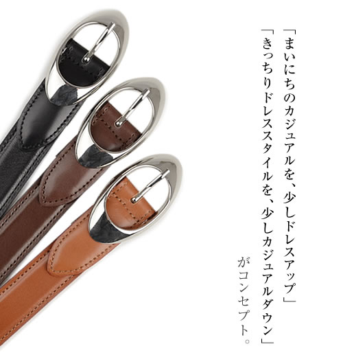 ベルト メンズ 本革 送料無料 日本製 ビジネスベルト 紳士ベルト 『 Nippon de Handmade 』 こだわり姫路レザーにクラス感のあるバックル、日本で職人さんがベルト1本1本手作り、カジュアルに楽しんでいただけるドレスベルト 牛革 ベルト