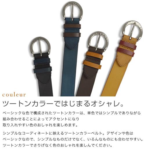 【本革 ベルト】『couleur -クルール-』使いやすい3.5cm幅に丸みのバックル。シンプルに色のおしゃれを楽しめるツートンカラーベルト。ベーシックなカラーのブラック、ブラウン、キャメル、ネイビー。カジュアルにもシックにも♪メンズ、レディースに♪
