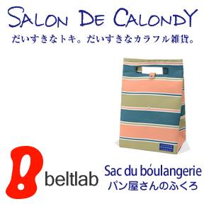 【Sac de boulangerie パン屋さんのバッグ】『SALON DE CALONDY サロン・ド・カロンディ』カラフルかわいいボーダー柄の、パン屋さんの紙袋みたいなバッグ。そのままで手さげに、折りたたんでクラッチに、2WAY仕様でとっても便利。レディース