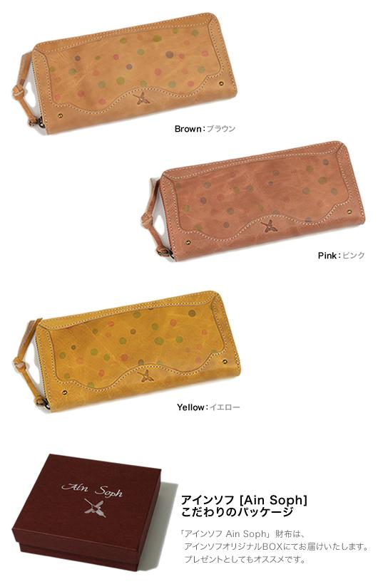 【アインソフ Ain Soph コの字ファスナー 長財布】きれい色レザーにドットプリント、飾り枠がかわいい、上品なツヤのロングウォレット。収納スペースたくさん、マチで大きく開いて整理しやすく使いやすい。「DA876-KWD」