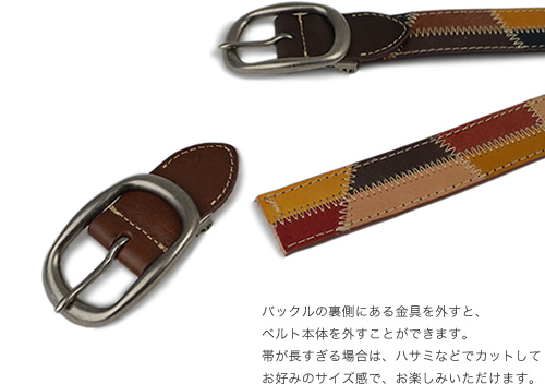 【本革 ベルト】『couleur -クルール-』大胆な本革パッチワークのアクセント。丸みのあるギャルソンバックルを合わせた、カジュアルベルト。